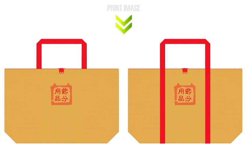 黄土色と赤色の不織布ショッピングバッグのコーデ:節分用品のショッピングバッグ