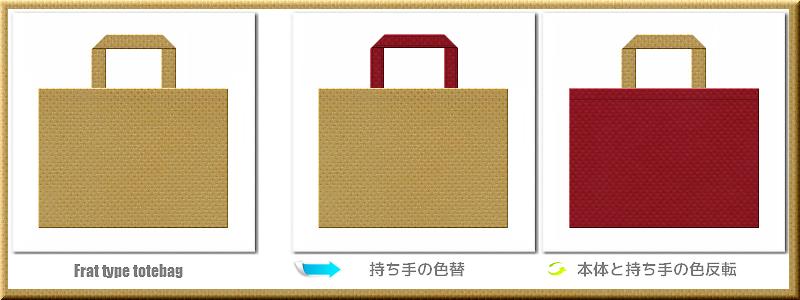 不織布マチなしトートバッグ:不織布カラーNo.23ブラウンゴールド+28色のコーデ