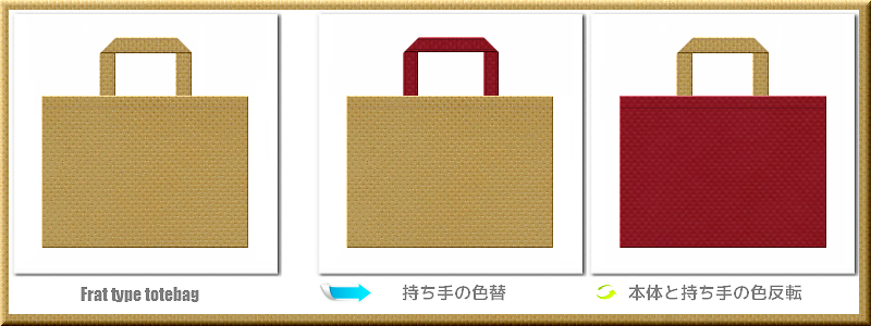 不織布マチなしトートバッグ:メイン不織布カラーNo.23マスタード色+28色のコーデ