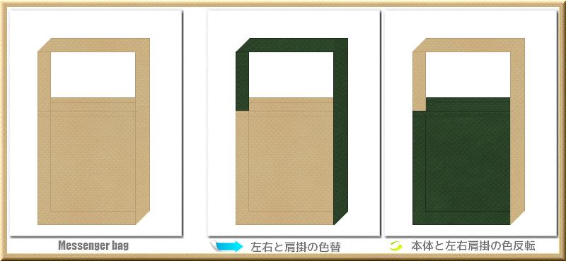 不織布メッセンジャーバッグ:メイン不織布カラーカーキ色+28色のコーデ