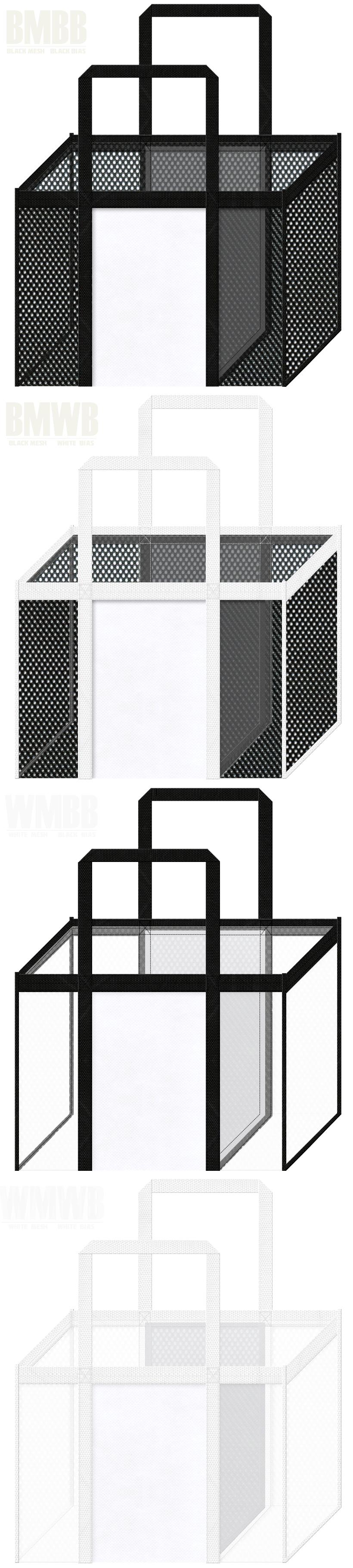角型メッシュバッグのカラーシミュレーション:黒色・白色メッシュと白色不織布の組み合わせ