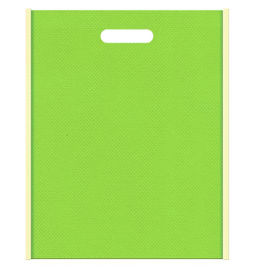 不織布バッグ小判抜き メインカラー黄緑色とサブカラー薄黄色