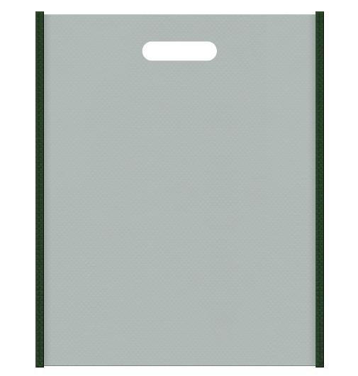 不織布バッグ小判抜き メインカラー濃緑色とサブカラーグレー色の色反転