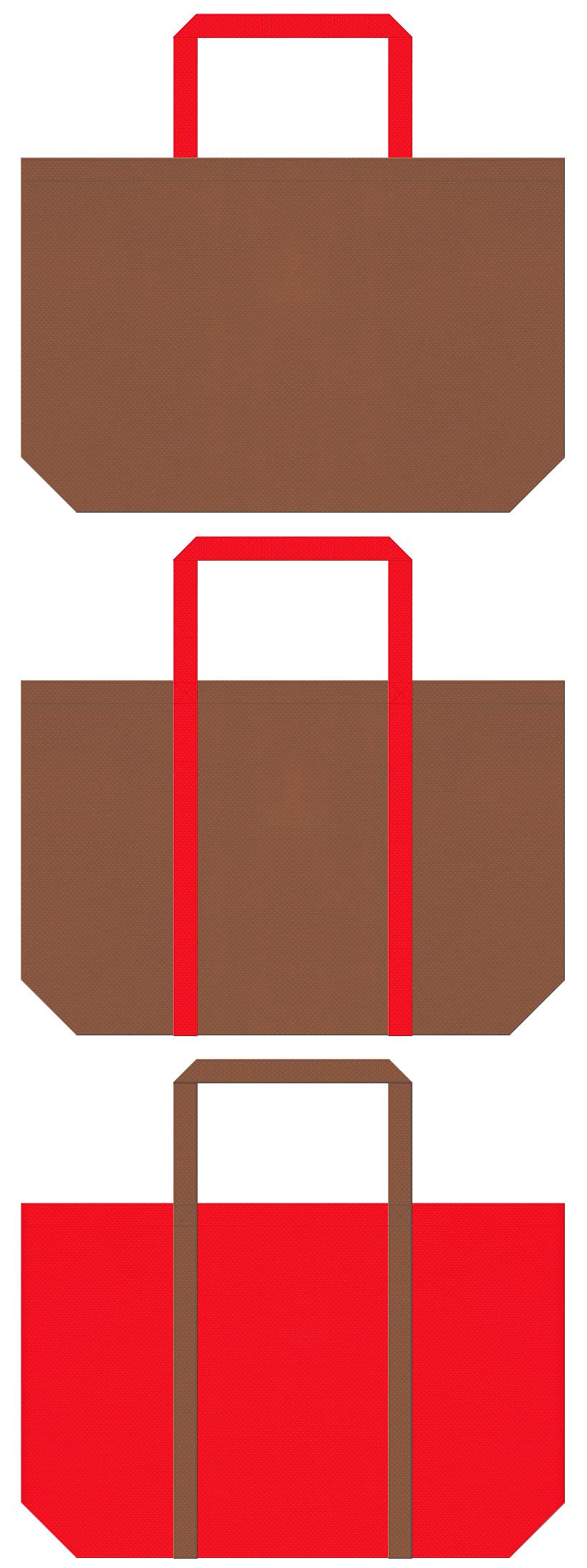 茶色と赤色の不織布ショッピングバッグデザイン。暖炉イメージで、住宅展示場のノベルティや暖房器具の展示会用バッグにお奨めです。