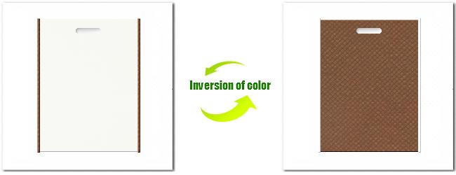 不織布小判抜き袋:No.12オフホワイトとNo.7コーヒーブラウンの組み合わせ