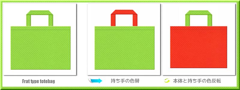 不織布マチなしトートバッグ:メイン不織布カラーNo.38黄緑色+28色のコーデ
