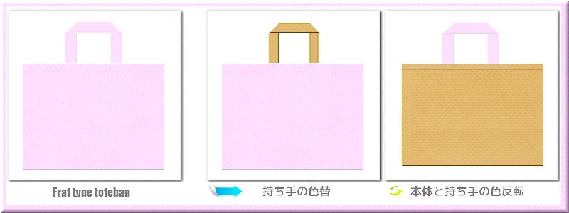 不織布マチなしトートバッグ:メイン不織布カラーNo.37パステルピンク色+28色のコーデ
