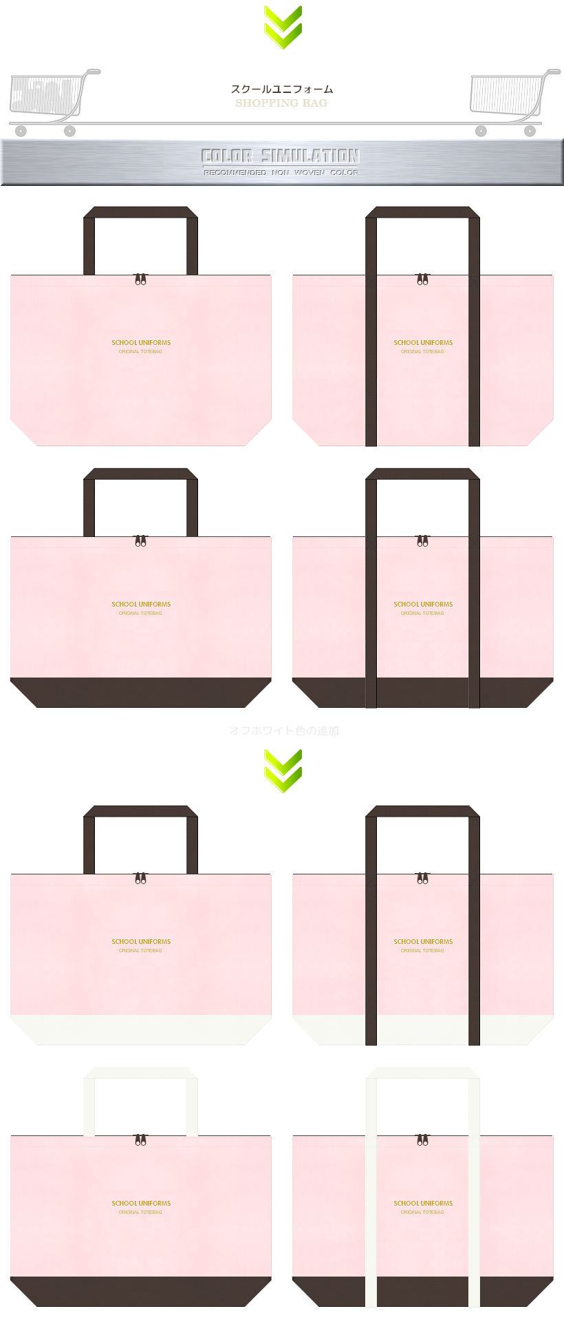 桜色とこげ茶色をメインに使用した不織布バッグのカラーシミュレーション:学生服のショッピングバッグ
