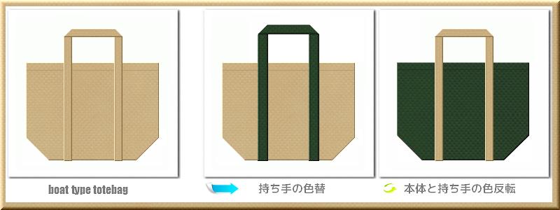 不織布舟底トートバッグ:メイン不織布カラーカーキ色+28色のコーデ