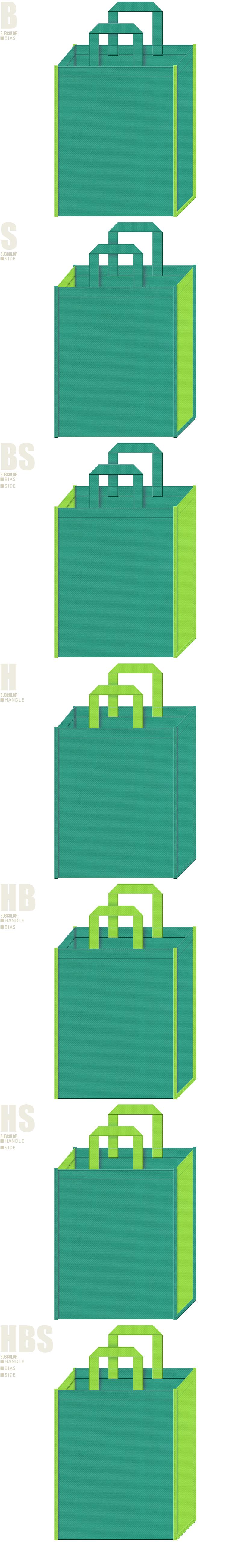 青緑色と黄緑色、7パターンの不織布トートバッグ配色デザイン例。ガーデニング、エコ系イベント用不織布バッグにお奨めです。
