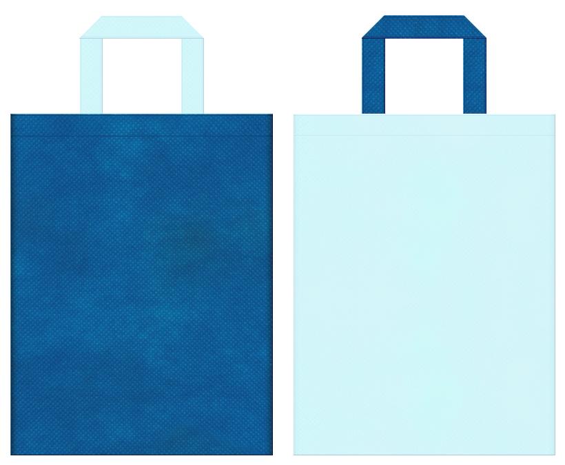 ビーチ用品・水族館・アクアリウム・水素・人工知能・水と環境・水資源・CO2削減・環境セミナー・環境イベントにお奨めの不織布バッグデザイン:青色と水色のコーディネート