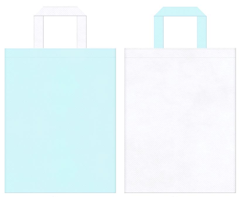 ミネラルウォーター・透明飲料・衛生用品・介護用品・バス用品・デンタルセミナー・医薬品・医療機器・医療イベントにお奨めの不織布バッグデザイン:水色と白色のコーディネート