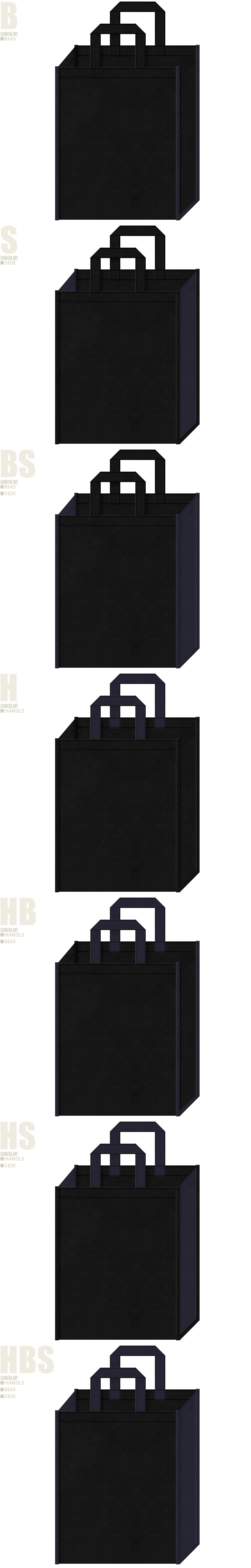黒色と濃紺色、7パターンの不織布トートバッグ配色デザイン例。ホラーゲームにお奨めです。