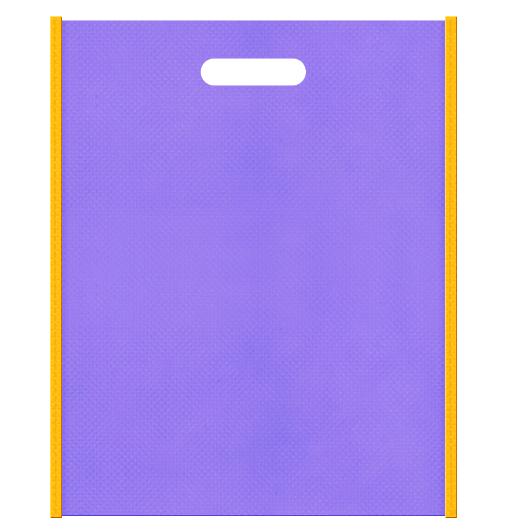不織布小判抜き袋 メインカラー薄紫色とサブカラー黄色