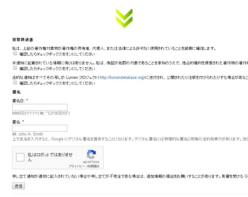 DMCAに基づいた対処・・・著作権侵害による削除をGoogleへ報告するページ.項目3