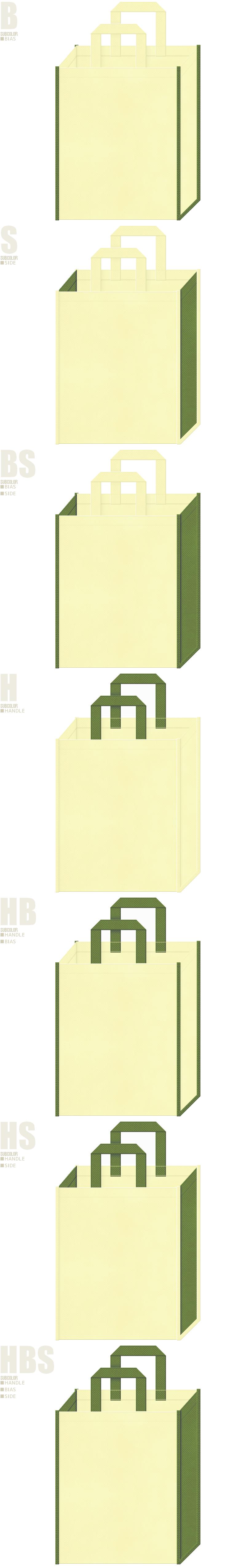 和菓子お買い物袋にお奨めの、薄黄色と草色、7パターンの不織布トートバッグ配色デザイン例。