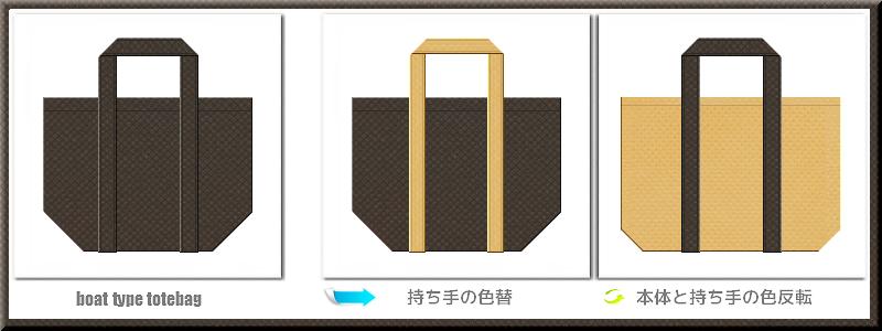 不織布舟底トートバッグ:不織布カラーNo.40こげ茶色+28色のコーデ