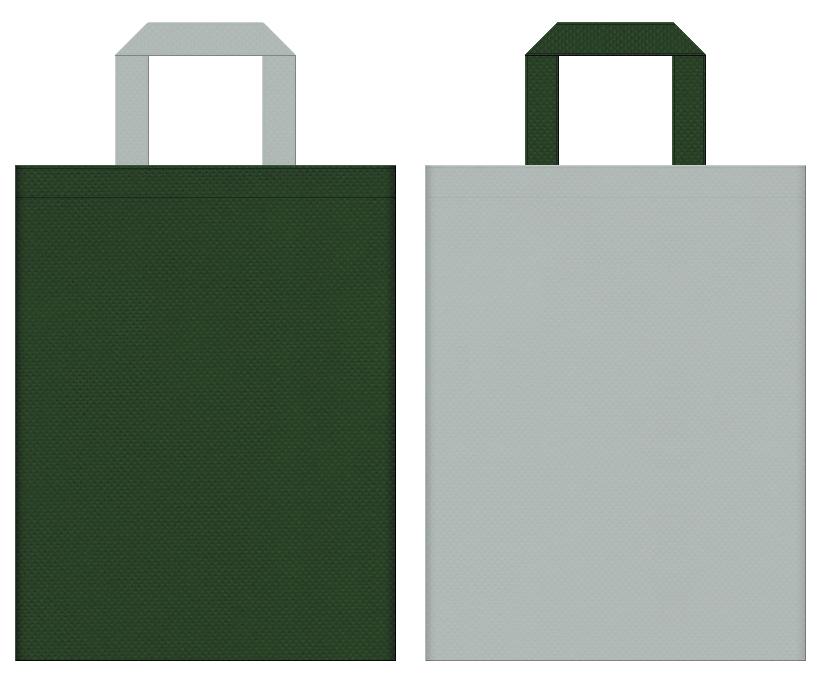 緑化地域・緑化イベント・緑化ブロック・CO2削減・屋上緑化・壁面緑化・建築・設計・エクステリアのイベントにお奨めの不織布バッグデザイン:濃緑色とグレー色のコーディネート
