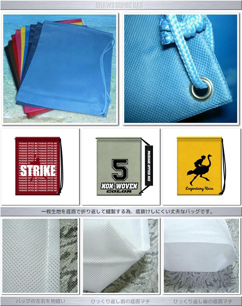 定番型の不織布ショルダーバッグの制作仕様:底抜けしにくい丈夫な構造です。