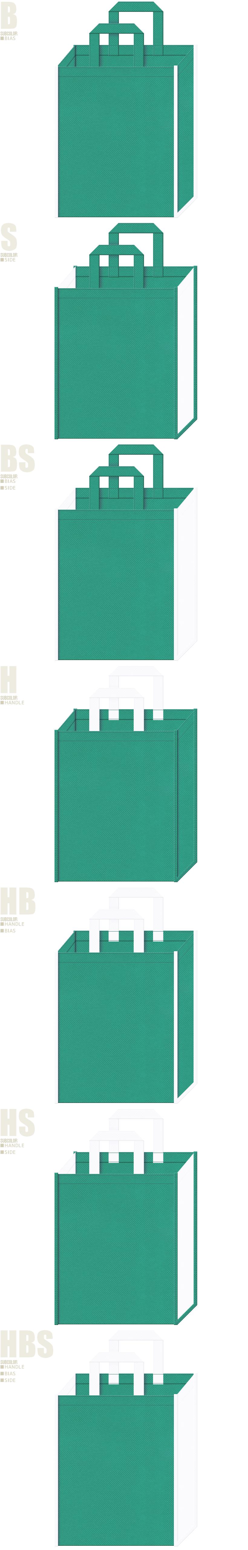 青緑色と白色、7パターンの不織布トートバッグ配色デザイン例。掃除・洗濯・クリーニング用品の展示会用バッグにお奨めです。