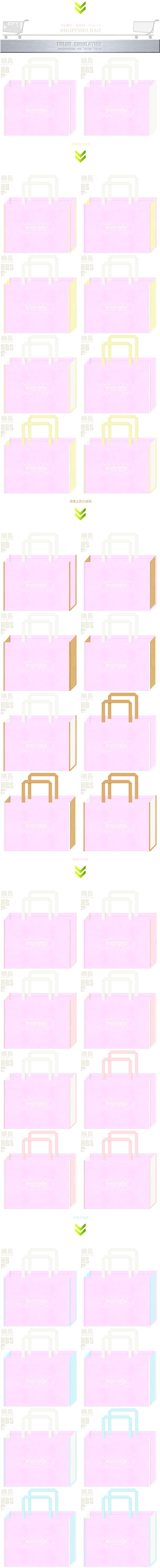 パステルピンク色とオフホワイト色をメインに使用した、ガーリーデザインの不織布バッグのカラーシミュレーション:ひな祭りセール・母の日ギフト・スイーツのショッピングバッグにバッグにお奨めです。