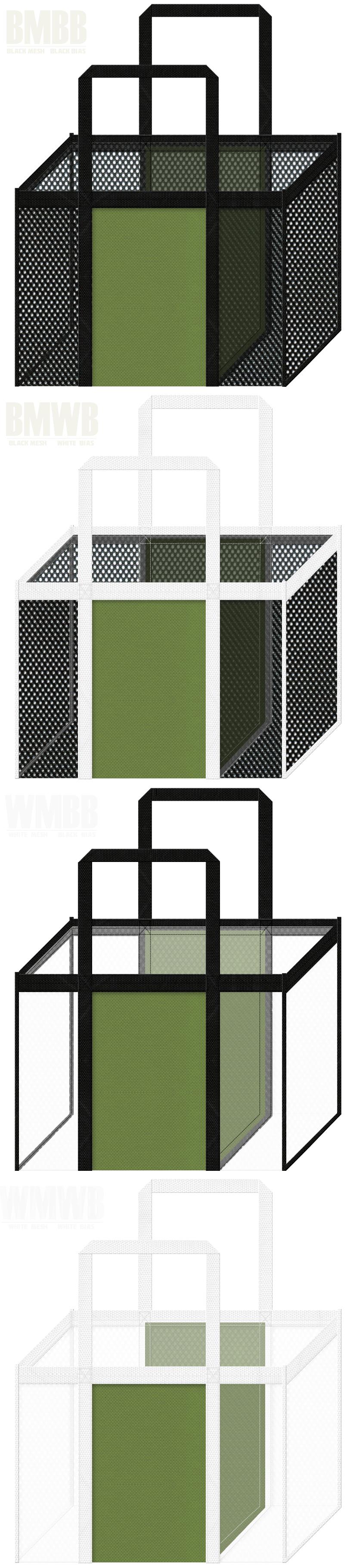 角型メッシュバッグのカラーシミュレーション:黒色・白色メッシュと草色不織布の組み合わせ