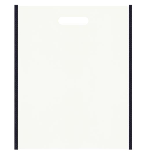 セミナー資料配布用のバッグにお奨めの 不織布小判抜き袋デザイン:メインカラーオフホワイト色、サブカラー濃紺色