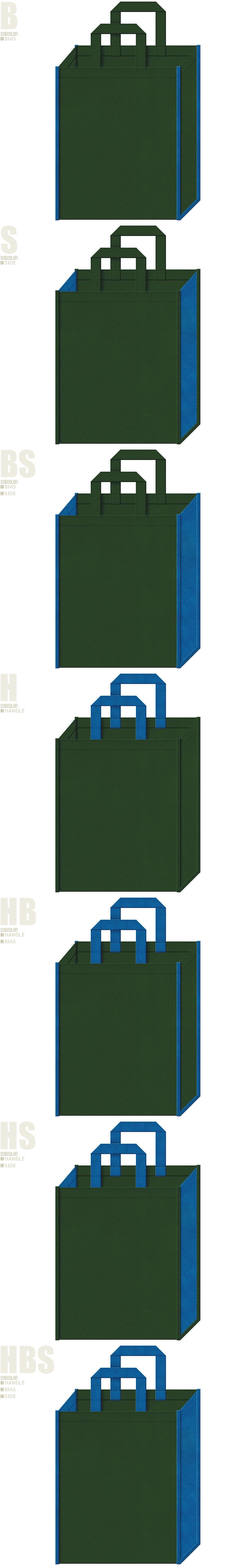濃緑色と青色、7パターンの不織布トートバッグ配色デザイン例。