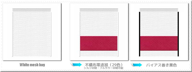 メッシュバッグ:白メッシュ+不織布カラー29色のコーデ