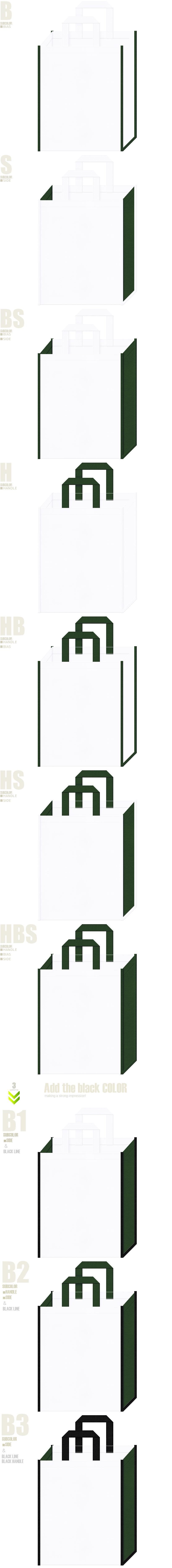 展示会用バッグ・救急用品・薬局・処方箋・医療器具・医学部・薬学部・学校・学園・オープンキャンパス・学習塾・レッスンバッグにお奨めの不織布バッグデザイン:白色と濃緑色のコーデ10パターン