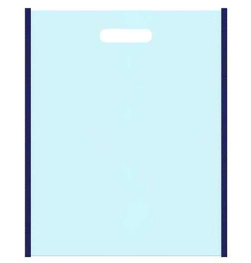金魚鉢イメージの不織布バッグにお奨めの配色です。メインカラー水色とサブカラー明るめの紺色。