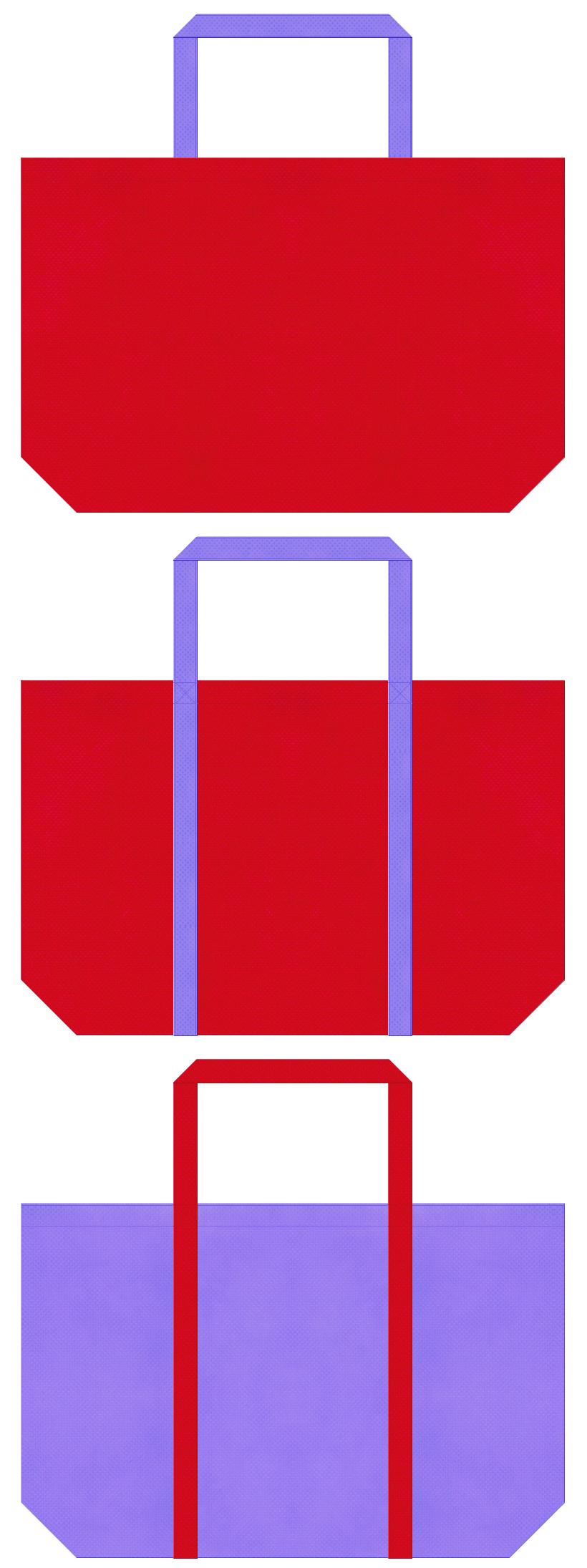 不織布ショッピングバッグのデザイン:紅色と薄紫色のコーデ