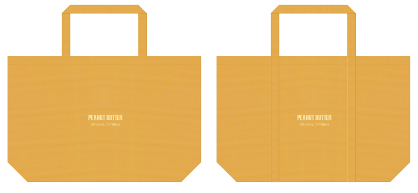 黄土色の不織布ショッピングバッグ:ピーナツバター風の配色です。