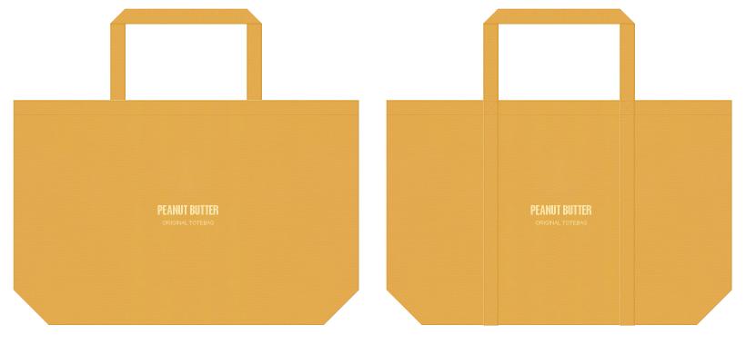 不織布バッグのデザイン:ピーナツバターのショッピングバッグ
