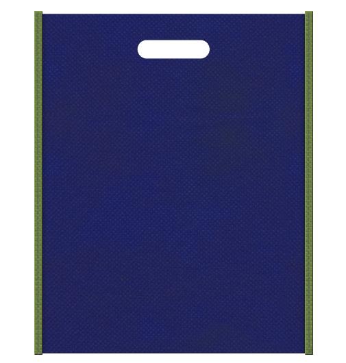 不織布バッグ小判抜き メインカラー草色とサブカラー明るめの紺色の色反転