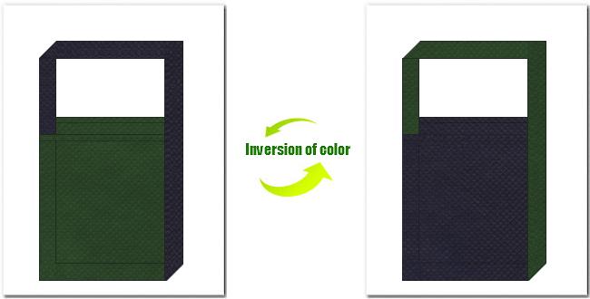 濃緑色と濃紺色の不織布ショルダーバッグのデザイン
