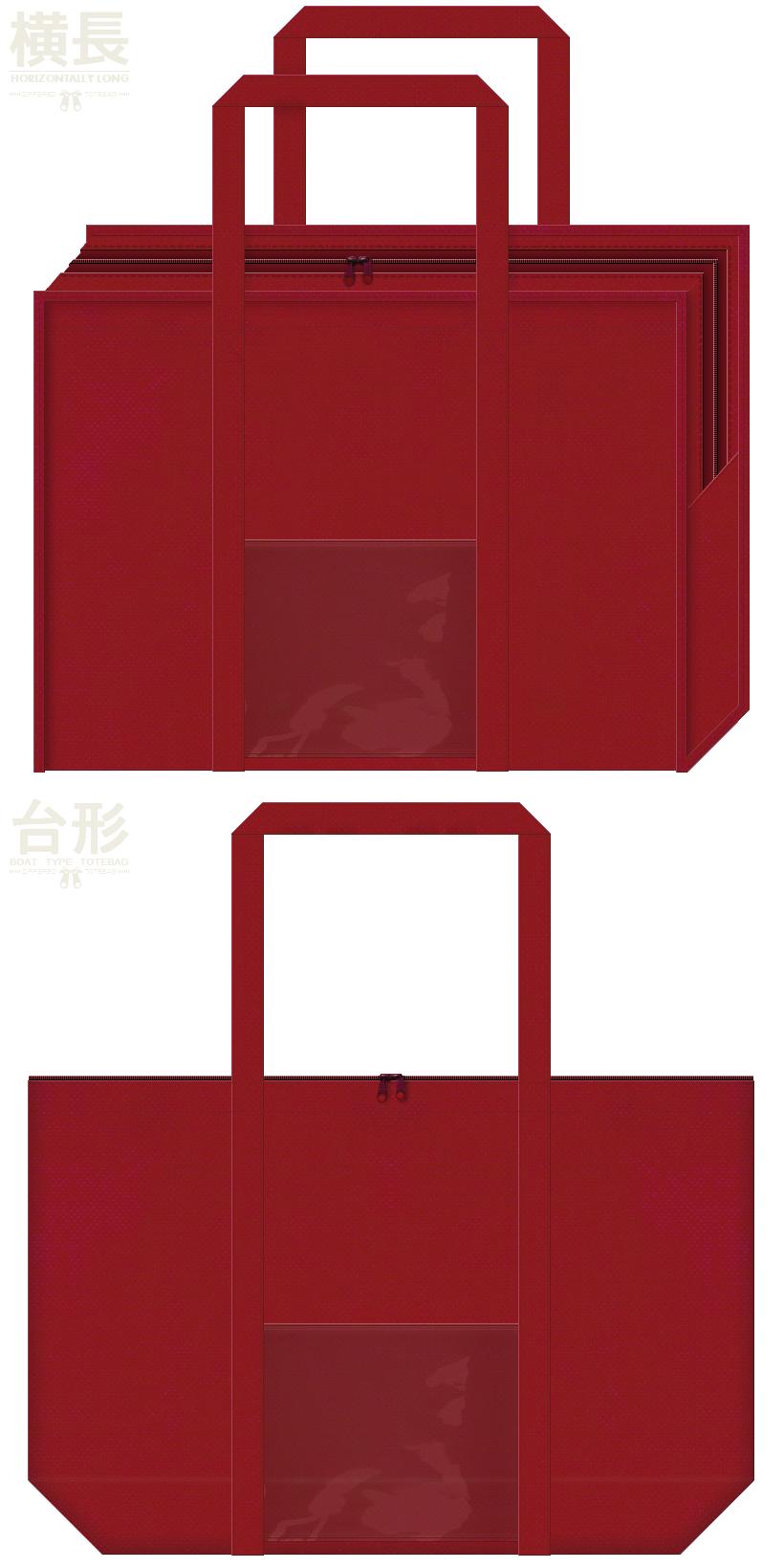 エンジ色の不織布バッグデザイン:透明ポケットの付きの不織布ランドリーバッグ