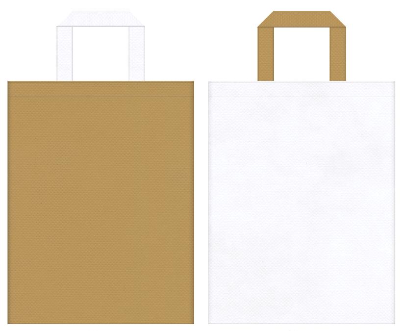 不織布バッグのデザイン:マスタード色と白色のコーディネート
