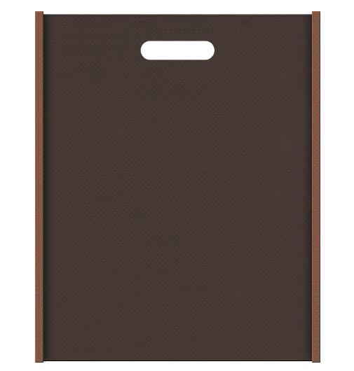 皮革製品のギフト用バッグにお奨めの不織布小判抜き袋配色デザイン:メインカラーこげ茶色、サブカラー茶色