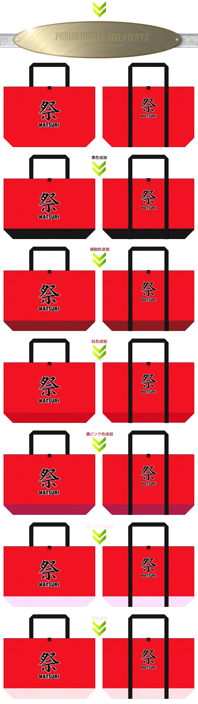 不織布バッグのデザイン:お祭り用品のショッピングバッグ・お祭りのノベルティバッグ