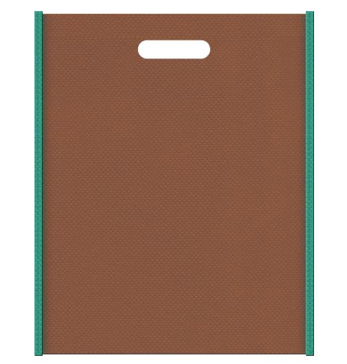 不織布小判抜き袋 メインカラー茶色、サブカラー青緑色