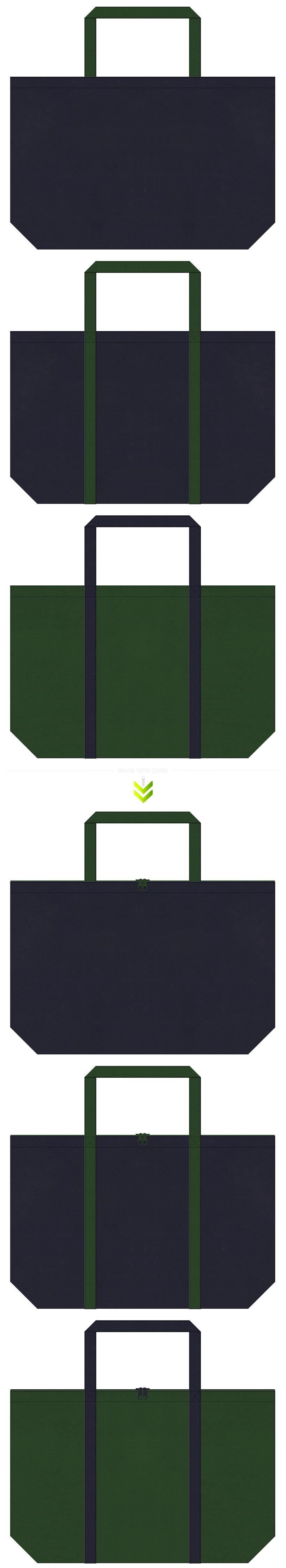 ACT・STG・FTG・ゲームの展示会用バッグ・ビジネス・メンズ衣料・メンズアクセサリー・メンズ商品・出張・旅行・トラベルバッグにお奨めの不織布バッグデザイン:濃紺色と濃緑色のコーデ