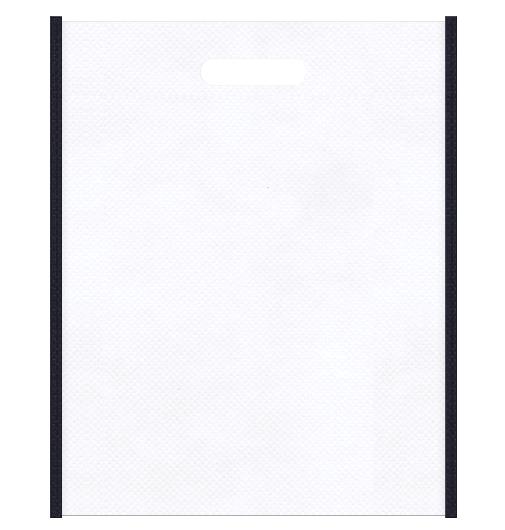 不織布バッグ小判抜き メインカラー濃紺色とサブカラー白色の色反転