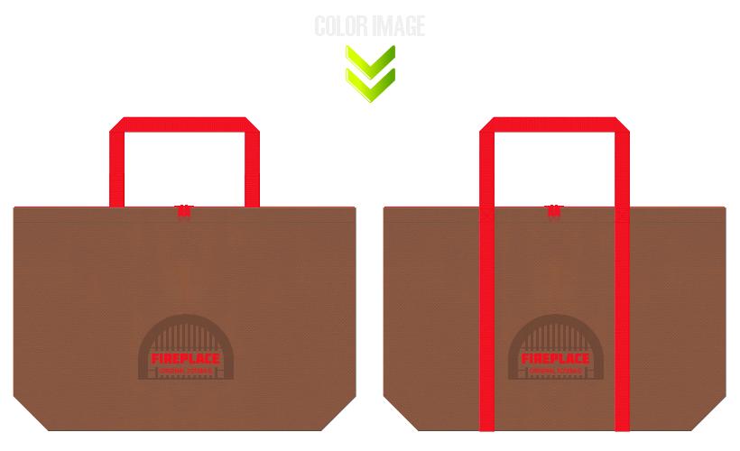 茶色と赤色の不織布ショッピングバッグのコーデ:暖炉風の配色で、暖房器具の展示会用バッグにお奨めです。