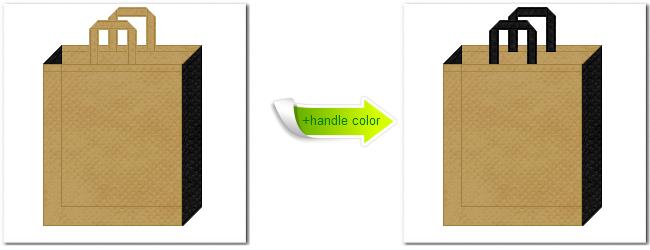 不織布No.23ブラウンゴールドと不織布No.9ブラックの組み合わせのトートバッグ