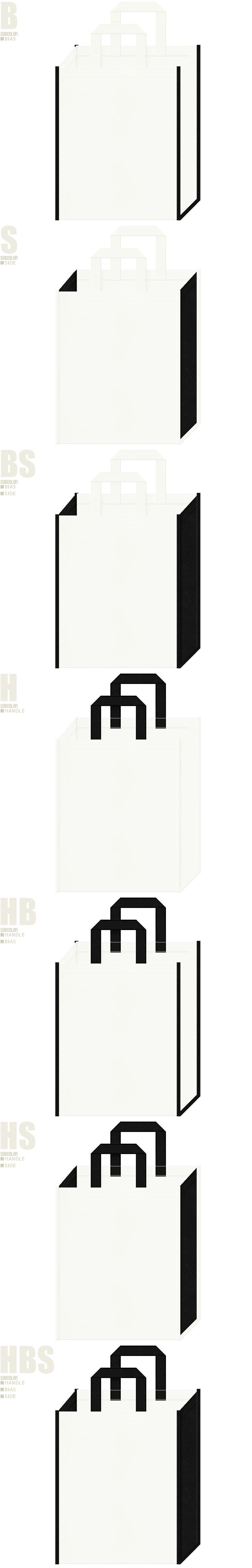 オフホワイト色と黒色、7パターンの不織布トートバッグ配色デザイン例。ゴスロリイメージの不織布バッグにお奨めの配色です。