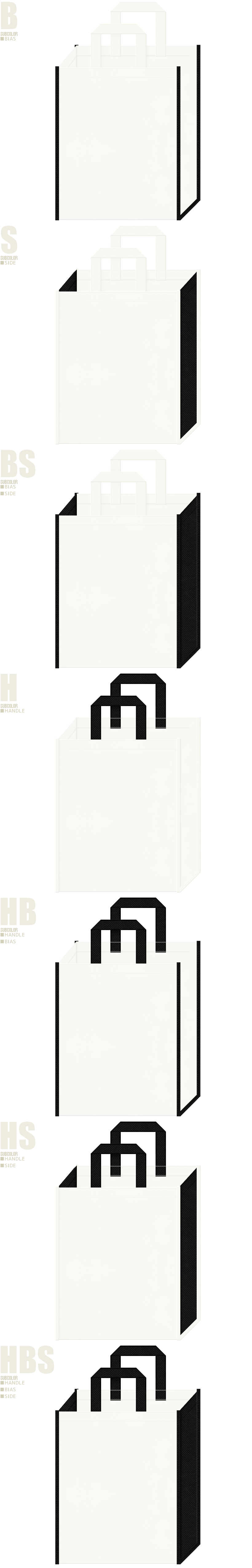 タイヤ・ホイール・カー用品・ゴスロリ・ドレス・ワンピース・コルセット・ヘアーサロン・ハロウィン・コスプレ衣装・高級感ある展示会用バッグにお奨めの不織布バッグデザイン:オフホワイト色と黒色の不織布バッグ配色7パターン