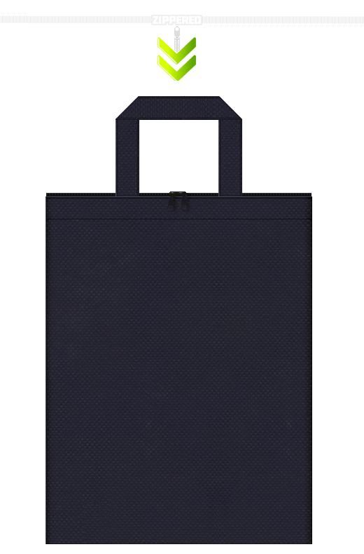 ファスナー付きの濃紺色の不織布トートバッグ