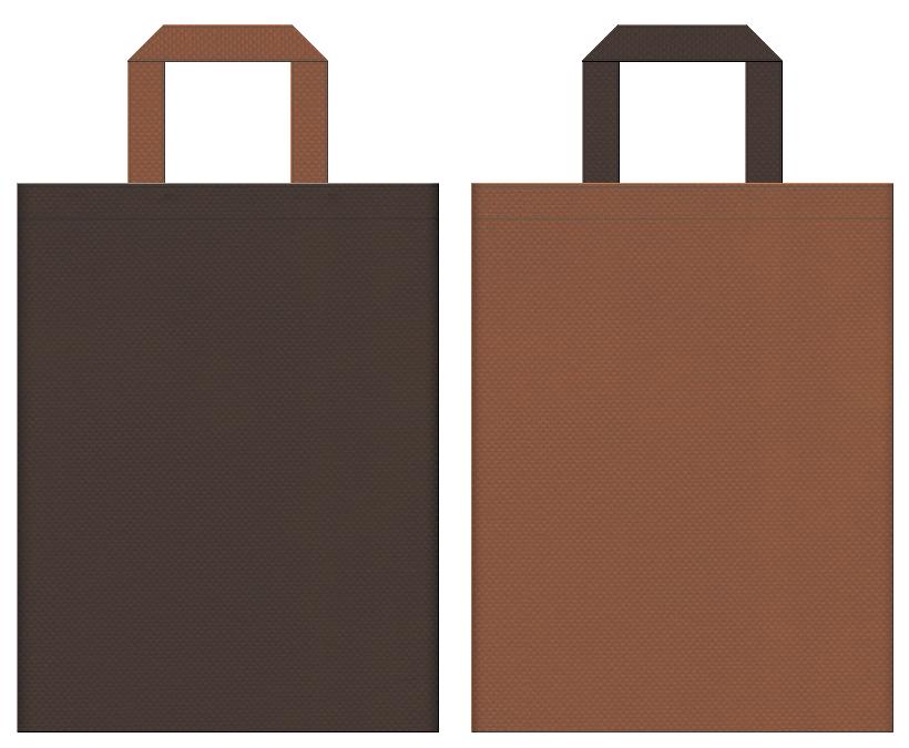 不織布バッグの印刷ロゴ背景レイヤー用デザイン:こげ茶色と茶色のコーディネート:ロッジ、キャンプ用品のバッグノベルティにお奨めの配色です。