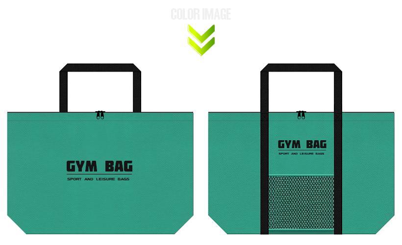 青緑色と黒色の不織布バッグデザイン:スポーツバッグ